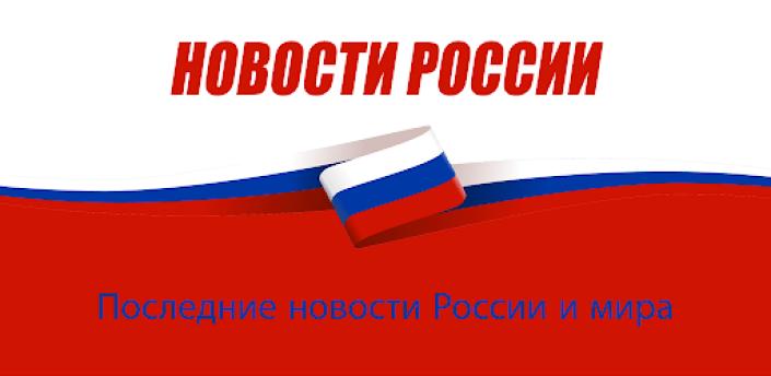 Новости России apk
