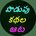 Podupu kathalu(Telugu Riddles) Icon