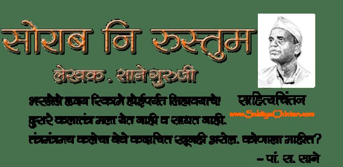 Sorab Ni Rustum Marathi Book apk