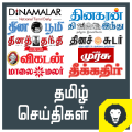 Tamil News All Daily Newspaper Icon
