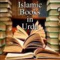 Islamic Books in Urdu Icon