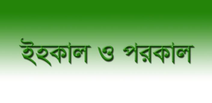 Ihakal and Porokal- ইহকাল ও পরকাল apk