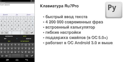 Клавиатура Ru7Pro apk