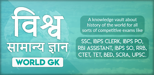 World GK in Hindi 2021 MCQ One Liner सामान्य ज्ञान apk