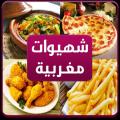 شهيوات مغربية