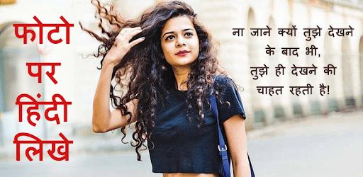 Hindi Text On Photo, फोटो पर हिंदी में लिखे apk