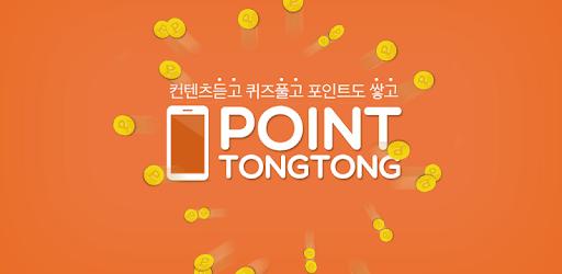 다양한 혜택, 앱테크 리워드 적립마켓 포인트통통 apk