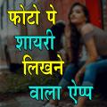 Photo Pe Shayari Likhne Wala App Shayari On Photo Icon