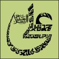 زيارة الامام علي علية السلام Icon