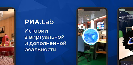 RIA.Lab: virtual and augmented reality apk