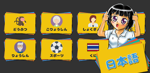 Very Easy Japanese Vocabulary apk