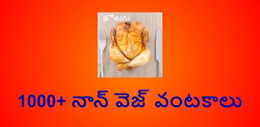 1000+ Telugu Non Veg Recipes తెలుగు apk