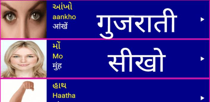 Learn Gujarati From Hindi apk