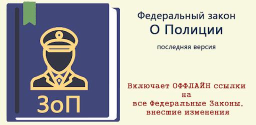 Закон о полиции РФ 06.02.2020 (3-ФЗ) apk