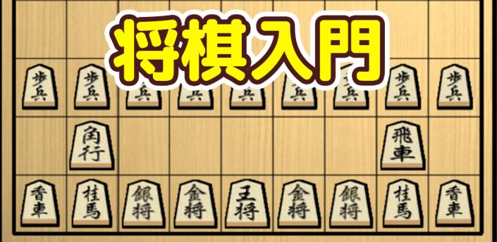 将棋入門 - 初心者でもさくさく勝てる簡単将棋対局 apk