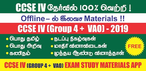 TNPSC CCSE 4 2019 (GROUP 4 + VAO) Exam Materials apk