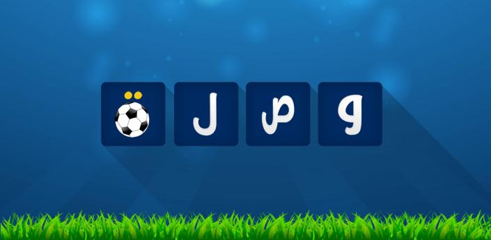 لعبة وصلة - كرة القدم apk