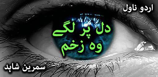 Dil Pa Lgy Wo Zakham by Samreen Shahid - Offline apk