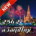 Happy Songkran Festival 2018 Icon