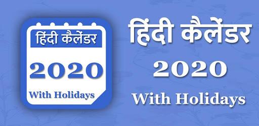 Hindi Calendar 2020 - हिंदी कैलेंडर 2020 apk