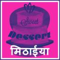 Sweet Recipes in Hindi Icon