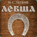 Левша. Лесков Н.С. Icon