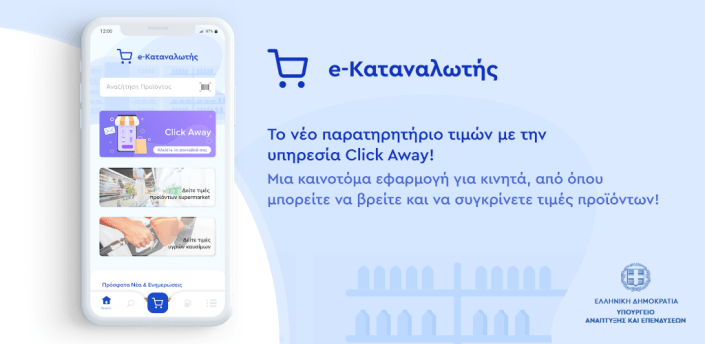 e-Καταναλωτής apk