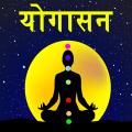 Yoga in Hindi   योगासन Offline free Icon