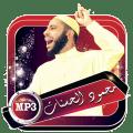 محمود الحسنات - أروع الخطب بدون نت Icon