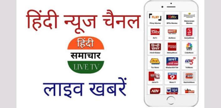 Hindi News Live TV - Wacth Hindi Live TV channels apk
