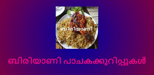 1000+ Biryani Recipes Malayalam ബിരിയാണി apk