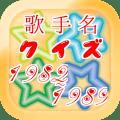 歌手名クイズ1982~1989 ~豆知識が学べる無料アプリ~ Icon