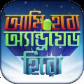 মোবাইল টিপস বাংলা ও মোবাইলের খুটিনাটি mobile tips Icon