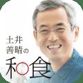 土井善晴の和食 - 旬の献立や季節のレシピ・家庭料理を動画で紹介するレシピ・ 料理アプリ- Icon