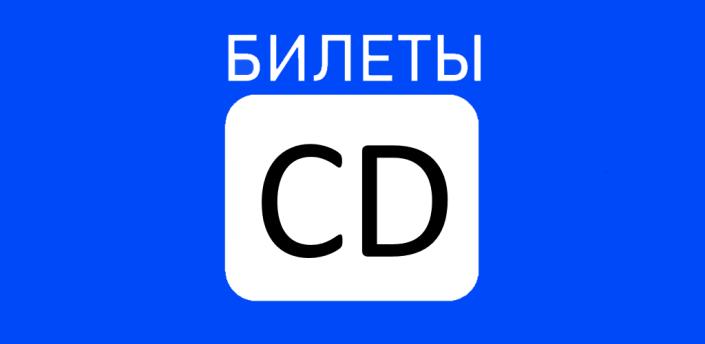 Билеты ПДД CD 2021 Экзамен ГИБДД apk