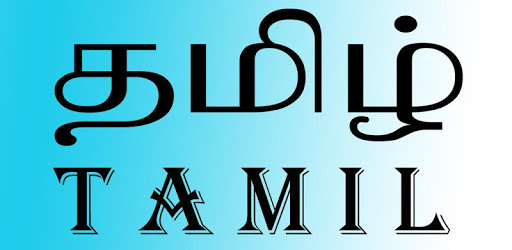 Tamil Keyboard apk