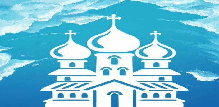 Церковный календарь 2021 - религиозные праздники apk