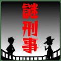 謎解き刑事からの挑戦状:無料アドベンチャーゲーム・ミステリー Icon