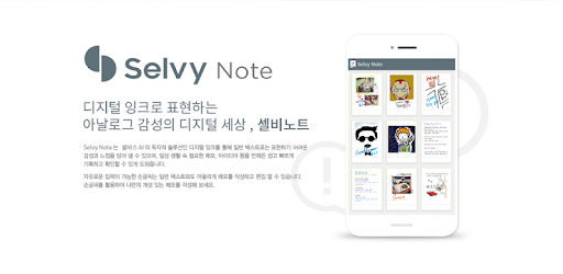 [End of Service] Selvy Note- Handwriting note apk