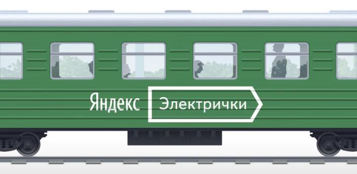 Yandex.Trains apk