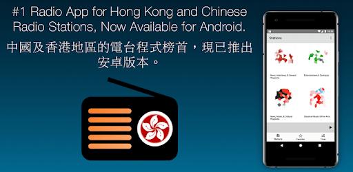 HK Radio 香港收音機 - 香港電台 - Chinese Radio 中文收音機 apk