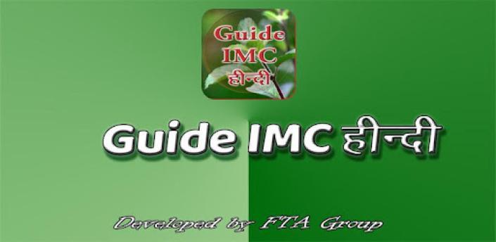 Guide IMC Hindi apk