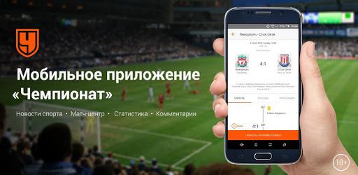 Championat - sports news, match results apk