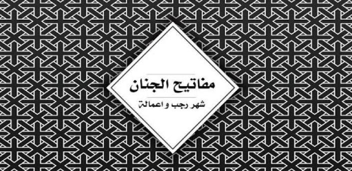 مفاتيح الجنان-شهر رجب و اعمالة apk