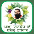रामदेव बाबा के घरेलु उपचार Icon
