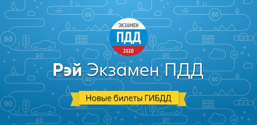 Рэй.Экзамен ПДД 2020 - Билеты ГИБДД apk