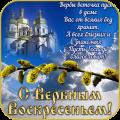 Вербное Воскресенье Открытки Icon
