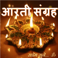 Aarti Sangrah Hindi Audio Icon