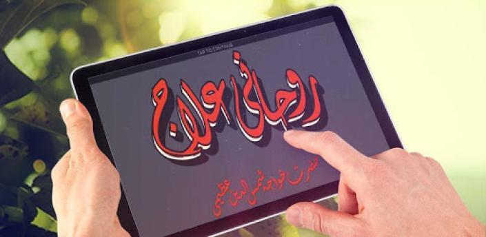 Rohani Ilaj (Updated) By khwaja shamsuddin azeemi apk