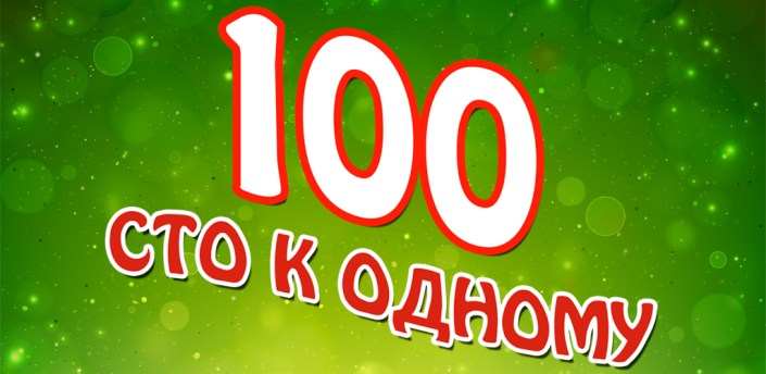 One hundred to one apk
